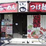 真っ赤ならーめん とまこ - 2013/03/12 外観