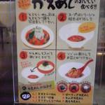 真っ赤ならーめん とまこ - 2013/03/12 かえめしの食べ方