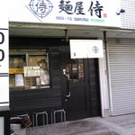 麺屋 侍 -