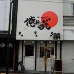 俺ん家゛ - 2013/03/18 外観
