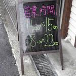 俺ん家゛ - 2013/03/18 営業時間