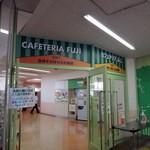 カフェテリアふじ - 入口