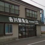 吉川鮮魚店 - 表側