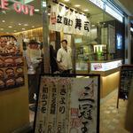 魚がし日本一 - 外観
