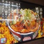 炭火焼豚丼 信玄 -