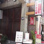 CHINA EXPRESS 杏花園 - 桜田通り沿い