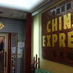 CHINA EXPRESS 杏花園 - 入口