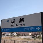 18239542 - 坂越駅