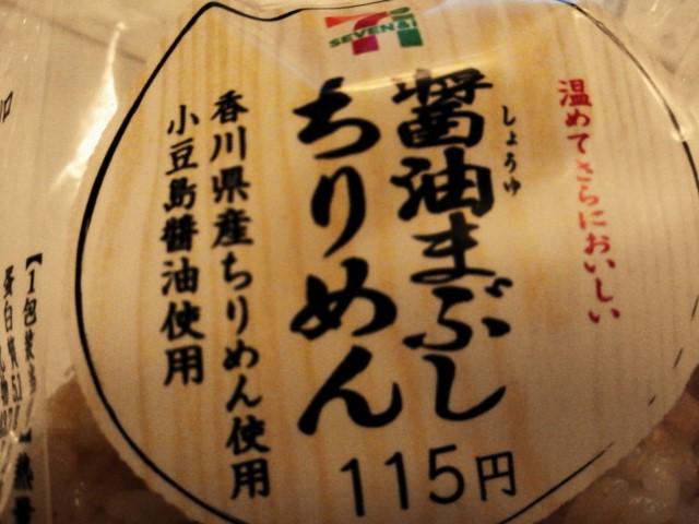 セブンイレブン 小豆島内海店