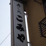 こみや寿司 - 看板