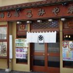 こみや寿司 - 店舗正面