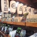 寺島屋弥兵衛商店 - (ノ∇≦❤)店内:なんて趣があるんでしょうか!