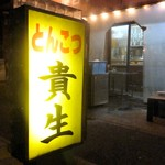 屋台ラーメン とんこつ貴生 - 2013.4.3現在 店舗看板