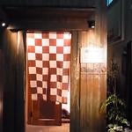 Shin‐和 dining - 入口