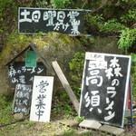 森のラーメン高須 - お店の入り口の看板アップ