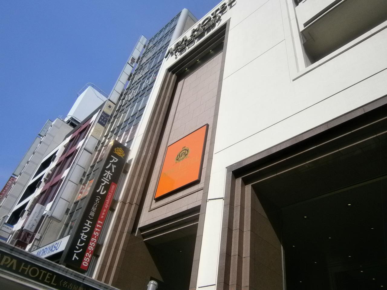 アパホテル 名古屋錦エクセレント