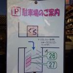 中華キッチン ぐら - お店の向かいが駐車場