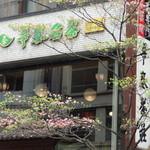 華泰茶荘 - 3階が茶館になってます。