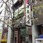 華泰茶荘 - 渋谷マークシティを抜け、道元坂上出口を出たところ