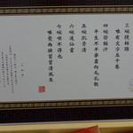 華泰茶荘 - 蓋の裏側に書いてある「七碗詩」