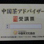 華泰茶荘 - 中国茶アドバイザー受講票