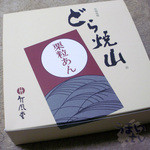 竹風堂 - どら焼山