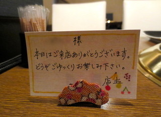 龍音 - 予約すると店主からメッセージカードがあります