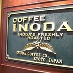 イノダコーヒ - 看板