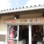 竹崎海産 -