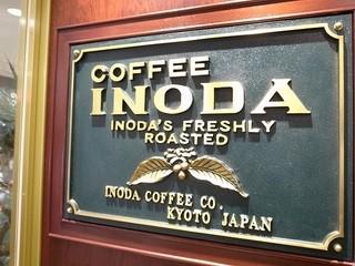 イノダコーヒ 横浜高島屋支店 - 看板