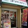 ヨツバカリー 京橋店