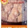 ミートショップ伊藤 - 料理写真:しもたか名物 ジャンボシューマイはTVにも登場しました!