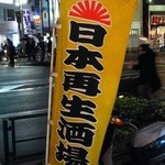 日本再生酒場 - 日本再生酒場の幟