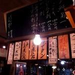 日本再生酒場 - 昭和がモチーフの店内