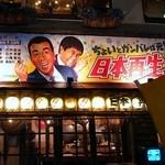 日本再生酒場 - ちょいとガンバレば元気な日本!!