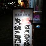 日本再生酒場 - もつ焼き専門店