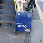 紅茶とお酒の店 teato - 看板。この階段を2Fへ
