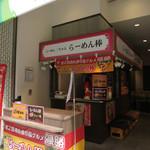 18256363 - 三ちゃん@外観(イベント)