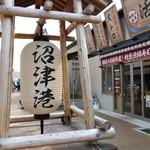 武田丸 - 沼津港のシンボル