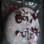 果子乃季 ハーフスィーツ  - 別日、ありました。50円の豆大福、中はこしあん~♪