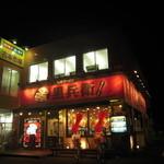 九州ラーメン 黒兵衛 - 黒兵衛・東大阪店・・・・赤い看板が目印