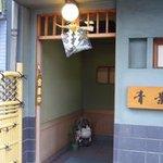 青葉 - 『青葉 元町本店』玄関