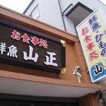 鮮魚・お食事処 山正 - 山正
