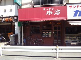 キッチン南海 上井草店 - 2013/4