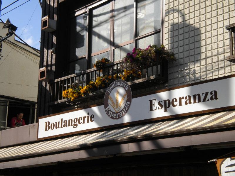 ブーランジェリー エスペランサ