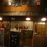 萬楽 塩田屋 - 深夜3時ごろの塩田屋さんで頂きます!