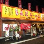 18275058 - 博多長浜らーめん ごん太 東大阪大蓮店