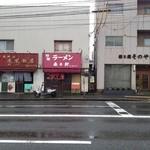 18275379 - 中華料理店とラーメン店が仲良く並んでいます。ちゃんと出前用のバイクも有ります。