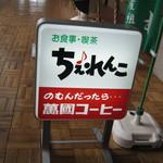 お食事・喫茶 ちぇれんこ - 看板
