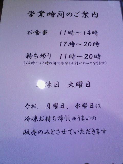 四十六番 name=